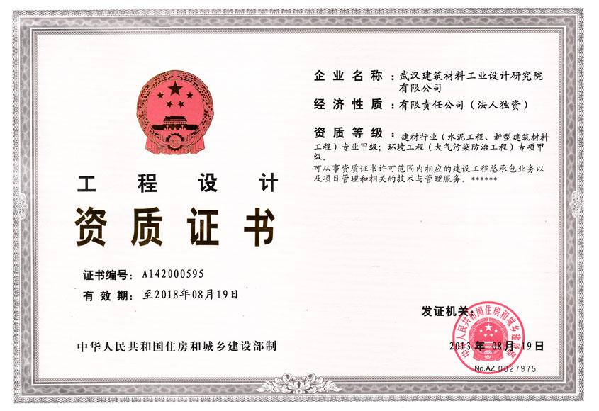 資質證書-武漢建筑材料工業設計研究院有限公司